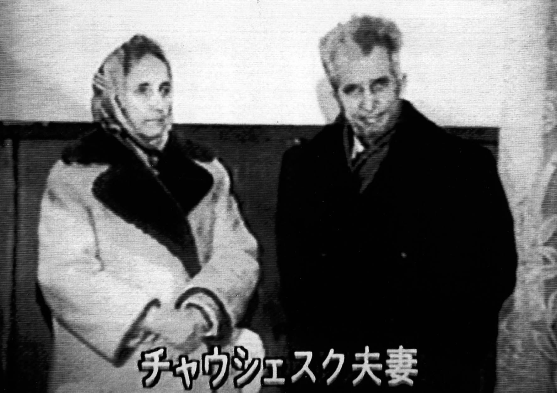 CEAUSESCU AND HIS WIFE SHORTLY BEFORE EXECUTION - Outsted Romanian President Nicolae Ceausescu and his wife, Elena, are shown in this picture taken from the Japan Broadcasting Corp.'TV Tuesday, Dec. 26, 1989. It said the film was taken shortly before their execution on Dec. 25, 1989, after a secret military trial. (AP-Photo)
