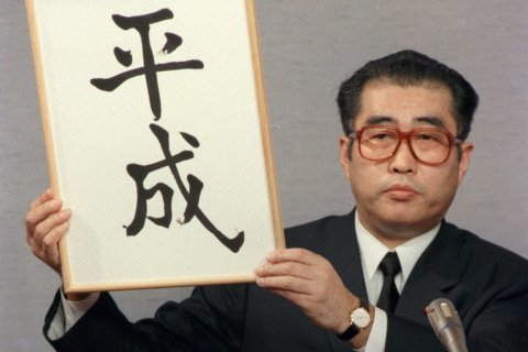 Nostalgia, excitement as Japan learns its new imperial era name
